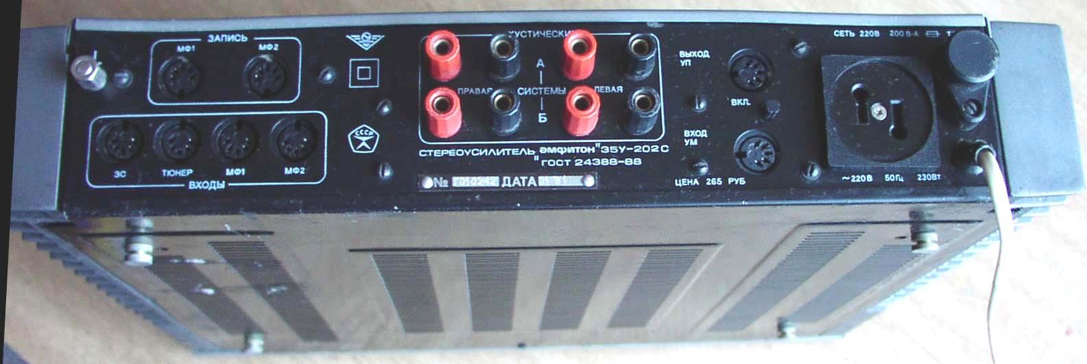 Радиотехника - Стереофонический усилитель ''Амфитон 35У-202С'' .